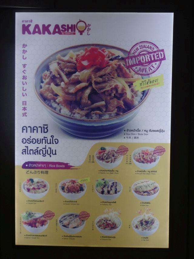 タイ「かかし すぐおいしい 日本式」。 「すぐおいしい すごくおいしい」というCMがあった。