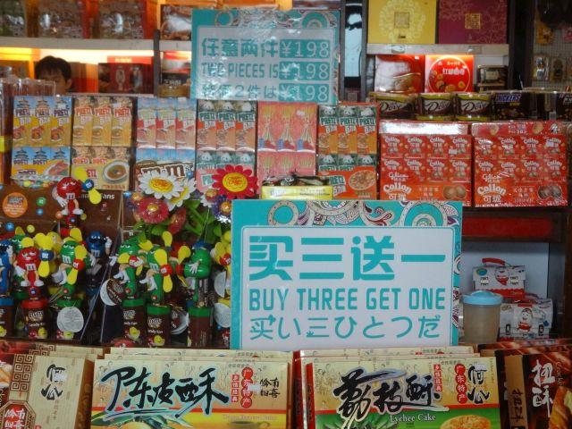 中国の空港で「買い三ひとつだ」。空港でも強気だ。