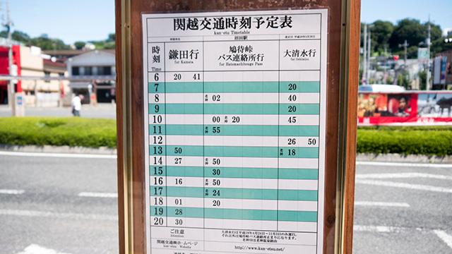 次のバスまで40分