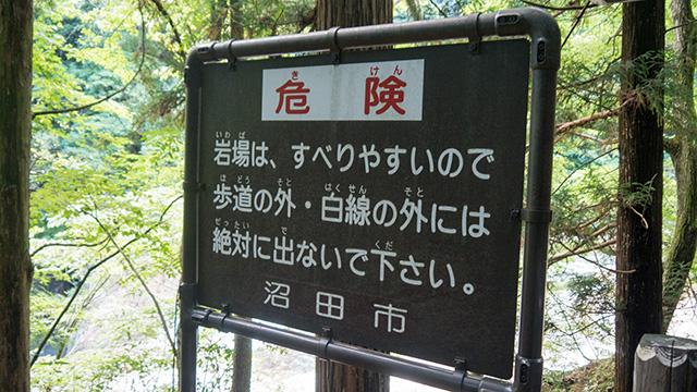沼田市からの注意喚起
