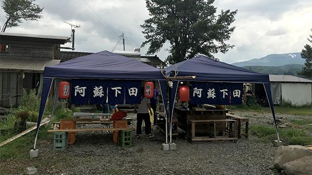 南阿蘇村の板東さんち前に特設の屋台が出ていた