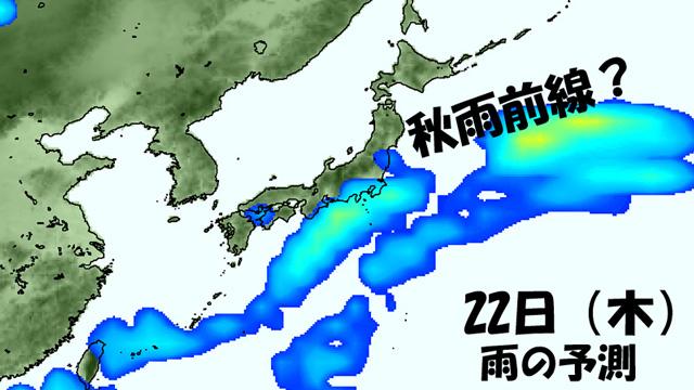 長々とのびる雨雲…秋雨前線っぽい。この予測どおりになると、またやっかいに…。