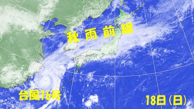 長々とのびる秋雨前線の雲。台風16号が水蒸気の補給役になってます。