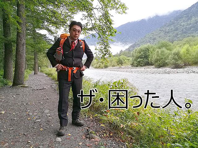 ザックを背負うと違和感が増す。右に流れてる川は梓川。