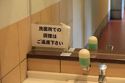 トイレの注意書きが初めて見たタイプ。