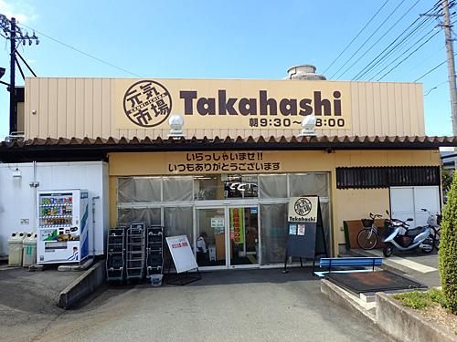 山形県在住の友人ヒデちゃんの案内で、鍋太郎の近くにあるスーパーへとやってきた。
