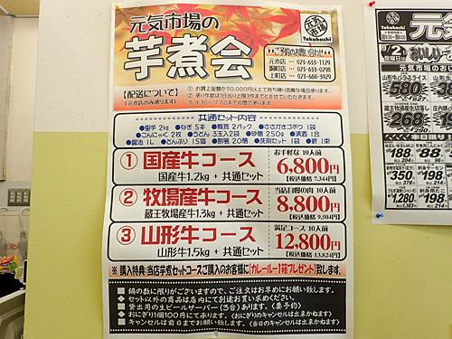 肉のグレードによってコースの変わる芋煮セット。5万円以上なら現地まで配達もしてくれるらしいぞ。そしてカレールーのプレゼントを覚えておいてほしい。