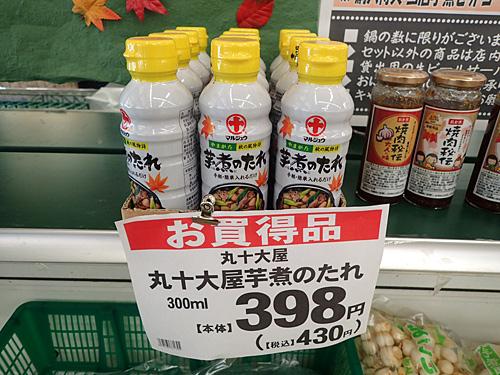 最近は便利な芋煮専用のタレも売られているが、それを使ったら負けでしょうとライバル視する芋煮ファンも多い。たぶん。
