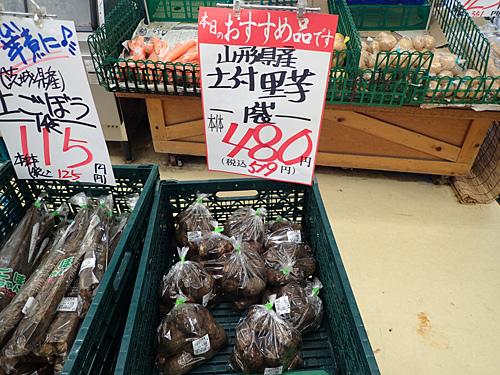 こだわり派なら土付きのサトイモを現地で剥いて使おう。
