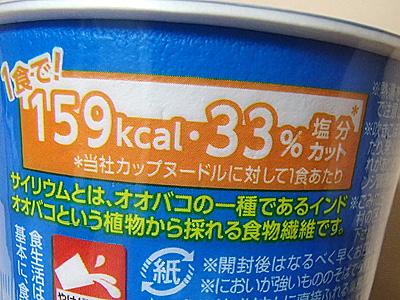 食物繊維入りの麺でお腹の調子を整える効果が期待できるそうです。