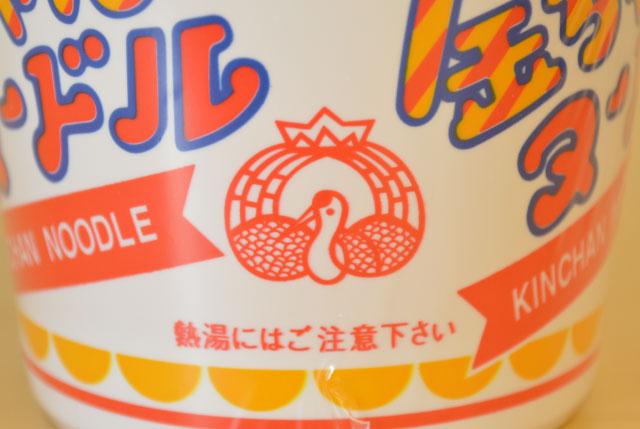 ロゴとロゴのあいだには、かわいらしい鶴が微笑む