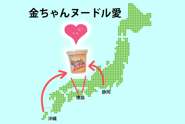 金ちゃんヌードルが縮めてくれた、静岡・沖縄間の心の距離