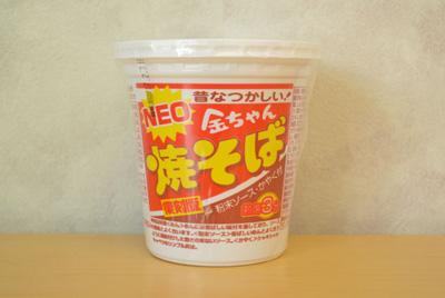 金ちゃんシリーズには『NEO金ちゃん焼そば復刻版』という焼そばもある