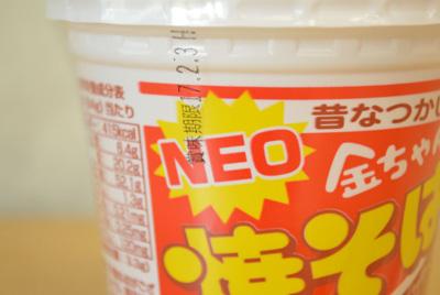 """左上に目立つ""""NEO""""の文字"""