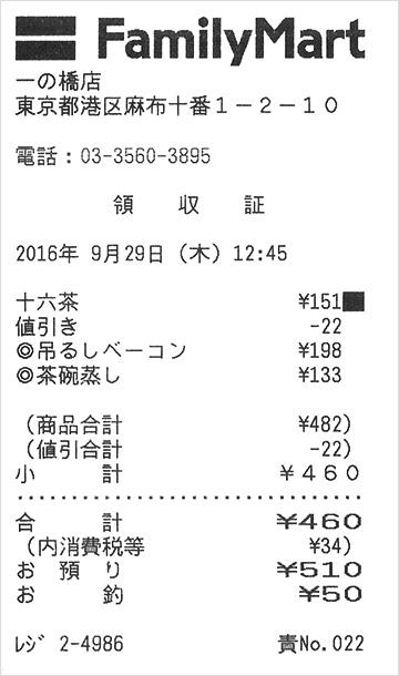 ファミリーマート・レシート川柳 その1