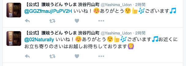 上記はやしまのtwitter(@Yashima_Udon)。こまめにお客さんとコミュニケーションをとっている。