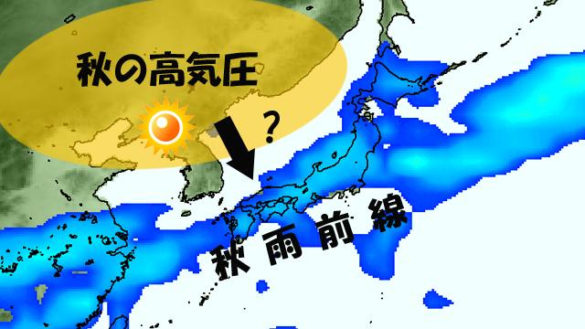 9日(日)の雨の予測。秋雨前線vs秋の高気圧。