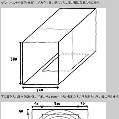 つくりかた https://dailyportalz.jp/b/bigface/howtomakebox.htm