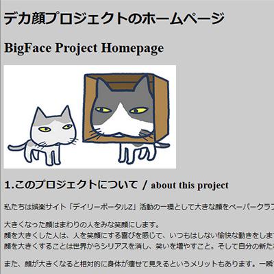 デカ顔プロジェクト http://portal.nifty.com/bigface/