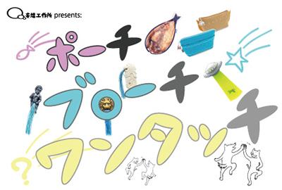同様の展示+工作品の展示を、香川・高松は仏生山でやります! 11月なかばから12月まで。詳細はまた次回お知らせします!
