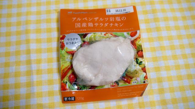パッケージに「サラダやおつまみに」と書かれていて、なんというか、肉に本来あった威厳みたいなものは剥奪されている。