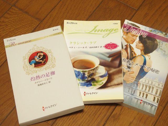 全世界で愛される恋愛小説ブランド・ハーレクイン