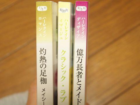 ベージュっぽい『ロマンス』、淡い黄色は『イマージュ』、赤い『ディザイア』