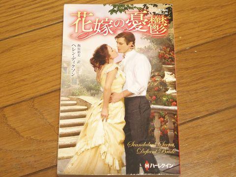 ヘレン・ディクソン『花嫁の憂鬱』