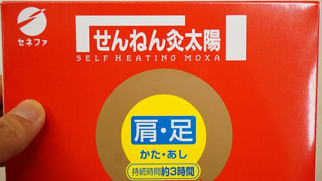 せんねん灸のパッケージの「もくさ」の英語表記が「MOXA」