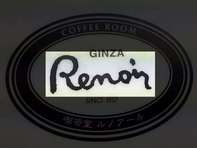 喫茶室ルノアールのロゴが読めなくてかっこいい