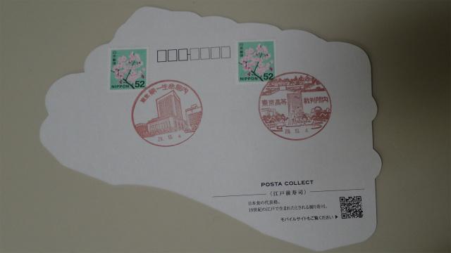 ちなみに井口さんは、江戸前寿司のフォルムカードの裏に風景印を押してもらっていた