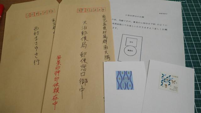 郵頼すれば、日本全国の郵便局の風景印をもらうことができる