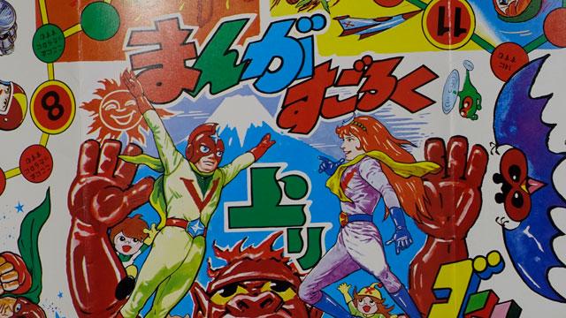 昭和の頃にはこんなパチモンすごろく、いっぱいありました