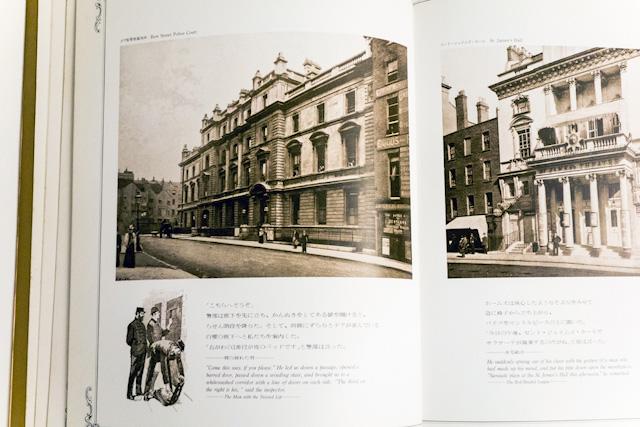 ホームズが生きていた19世紀当時の写真も載っていて「いつかロンドンに行きたい!」と夢見ていたものです。