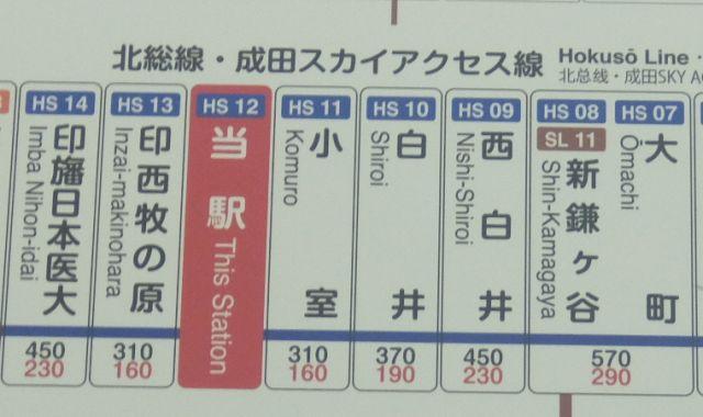 隣駅310円。