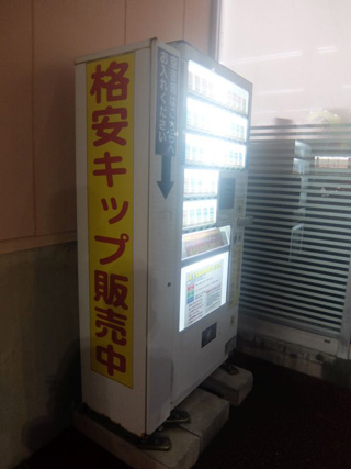 「駅の近くにこっそりある安いばら売り回数券自販機を捜す宝さがしゲーム」という楽しみ方もあるよ