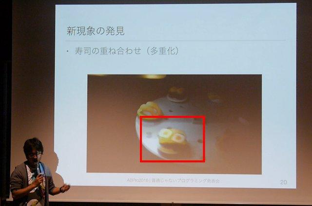 寿司の重ね合わせという現象。