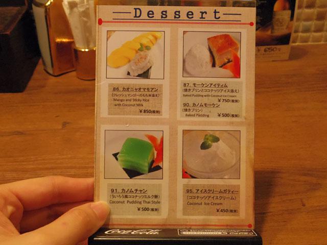 味の想像ができないデザート! 見つけた!