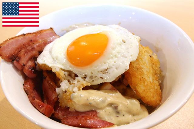アメリカン朝食の神髄を一気に丼で味わう。