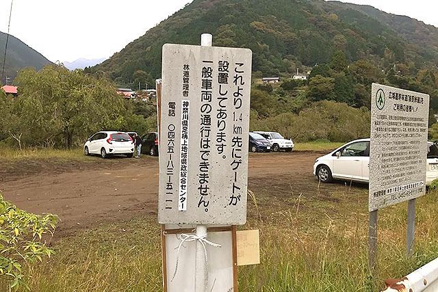 せっかく駐車場があるんだから、ここに停めて歩きましょう。
