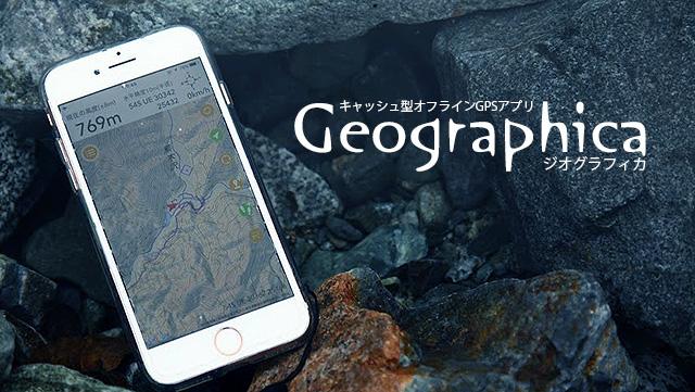 この写真、実は水に沈めたiPhoneを撮影している。まるで水が無いようだろう。(という写真にかこつけてついでに宣伝させてもらうと、画面に写ってるのは僕が作ったジオグラフィカというアプリで、山の地図を携帯圏外も見る事が出来て、今回ここまでの案内にも使用している。詳しくはコチラ。)
