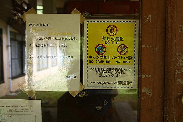 周辺でのたき火やキャンプも禁止されている(河原でのキャンプも本当はグレーな気がしないでもない)。