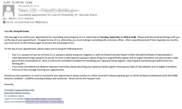 アメリカ大使館からの「面談了解!」的な返信メール