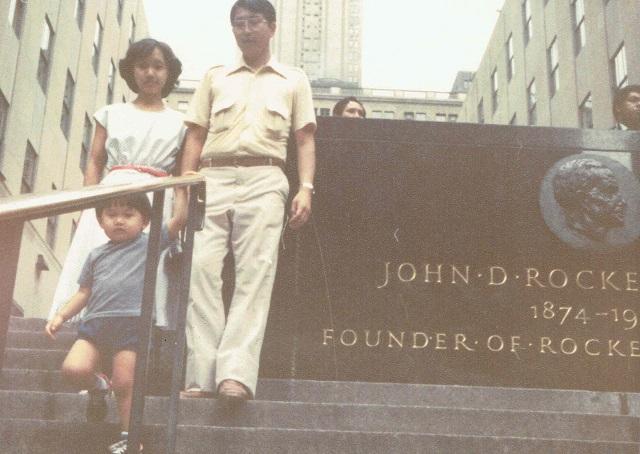 1979年3月、マンハッタンのロックフェラーセンターにて。父と母と兄