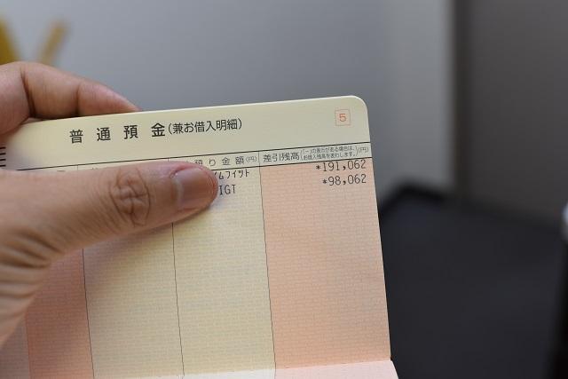 僕の場合はリアルに貯金が9万8000円しかないので厳しい