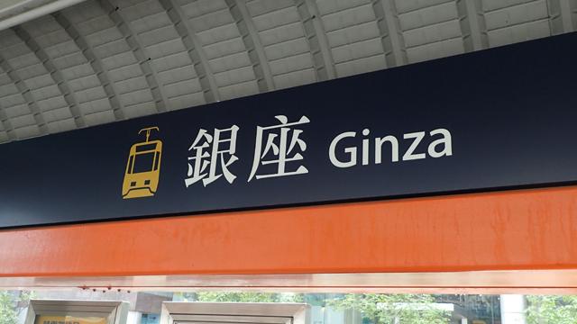路面電車の銀座駅が存在した