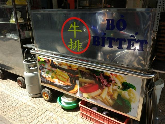 中華街のど真ん中にあるので、店先にも漢字が入ってる。