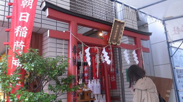 朝日稲荷神社