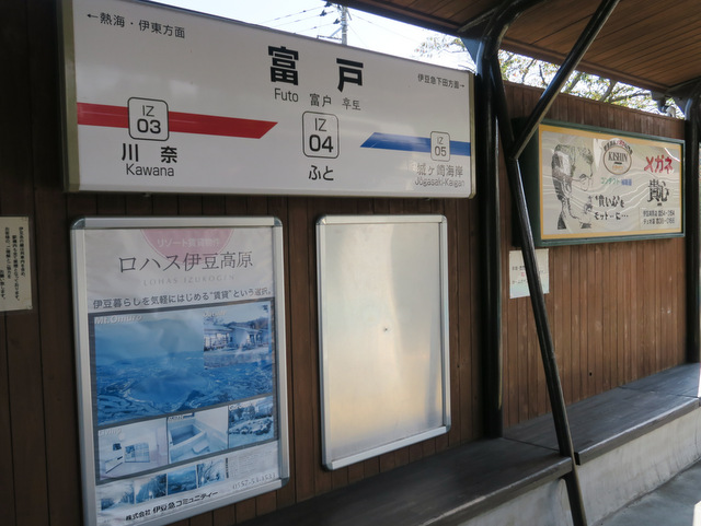富戸。伊豆高原の近くといえばわかりやすいだろうか