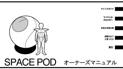 ドラゴンボールより、宇宙ポッド。形が好きです。